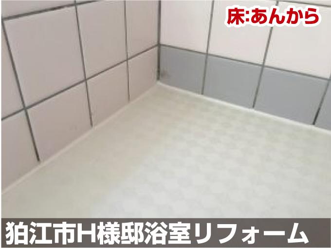 狛江市浴室リフォーム工事床:あんから