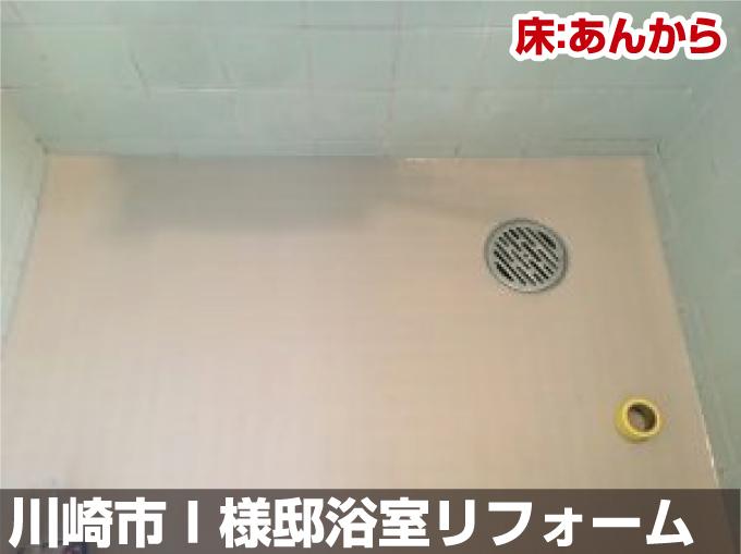 川崎市浴室リフォーム工事 床あんから