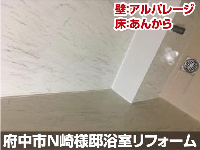 府中市 浴室リフォーム工事壁:アルパレージ 床:あんから
