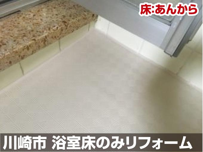 川崎市 浴室床工事 床あんから