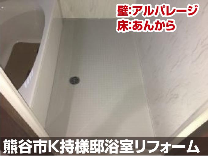熊谷市浴室リフォーム工事壁:アルパレージ 床:あんから