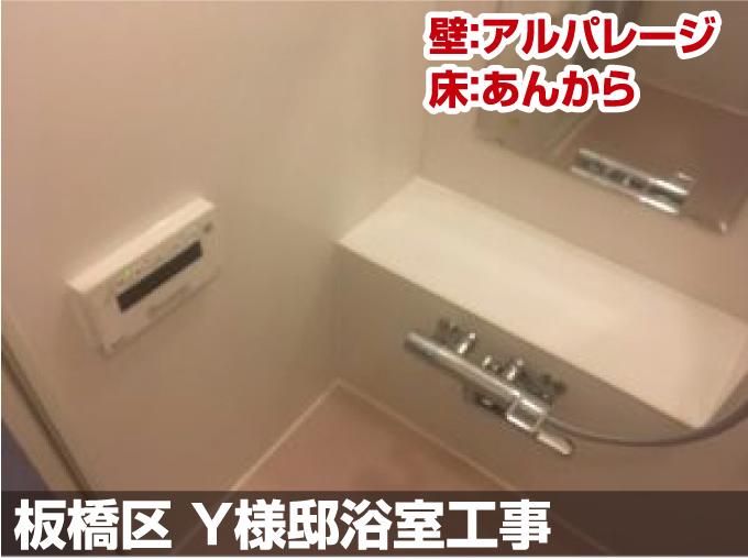 壁:板橋区浴室工事 アルパレージ 床:あんから