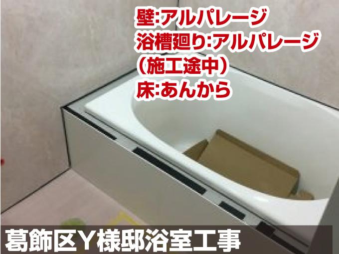 葛飾区浴室リフォーム工事 壁:アルパレージ 浴槽廻り:アルパレージ (施工途中) 床:あんから