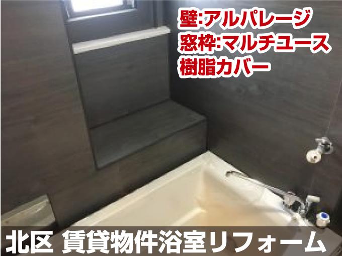 北区 賃貸物件の浴室リフォーム工事<br /> 壁:アルパレージ<br /> 窓枠:マルチユース<br /> 樹脂カバー