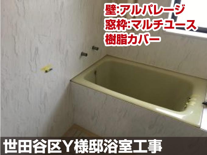 世田谷区浴室工事 壁:アルパレージ 窓枠:マルチユース 樹脂カバー